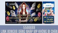5566688 | Link Bong88  đăng nhập VIP không bị chặn
